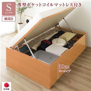 国産 木製 収納 ベッド 跳ね上げ式 横開き 浅型 ヘッドレス 大容量 ガス圧 ナチュラル シングル 通常丈 ポケットコイルマットレス付き