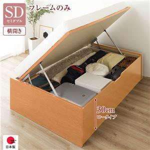 国産 木製 収納 ベッド 跳ね上げ式 横開き 浅型 ヘッドレス 大容量 ガス圧 ナチュラル セミダブル 通常丈 ベッドフレームのみ