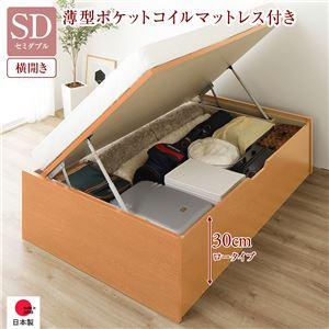 国産 木製 収納 ベッド 跳ね上げ式 横開き 浅型 ヘッドレス 大容量 ガス圧 ナチュラル セミダブル 通常丈 ポケットコイルマットレス付き
