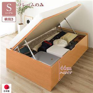 国産 木製 収納 ベッド 跳ね上げ式 横開き 深型 ヘッドレス 大容量 ガス圧 ナチュラル シングル 通常丈 ベッドフレームのみ