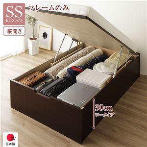 国産 木製 収納 ベッド 跳ね上げ式 縦開き 浅型 ヘッドレス 大容量 ガス圧 ダークブラウン セミシングル 通常丈 ベッドフレームのみ