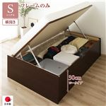 国産 木製 収納 ベッド 跳ね上げ式 横開き 浅型 ヘッドレス 大容量 ガス圧 ダークブラウン シングル 通常丈 ベッドフレームのみ