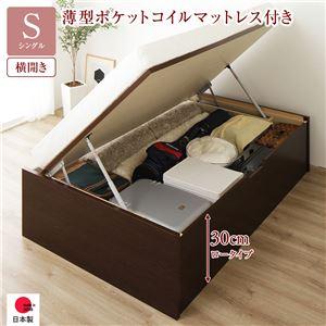 国産 木製 収納 ベッド 跳ね上げ式 横開き 浅型 ヘッドレス 大容量 ガス圧 ダークブラウン シングル 通常丈 ポケットコイルマットレス付き