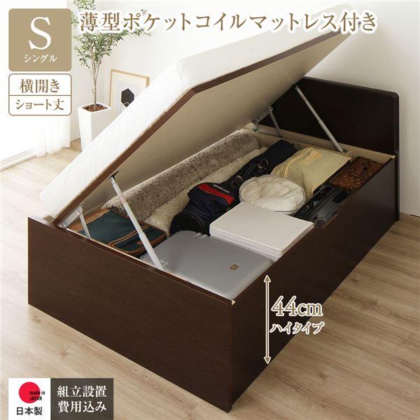 【ショート丈】国産 木製 収納 ベッド 跳ね上げ式 横開き 深型 フラットヘッド