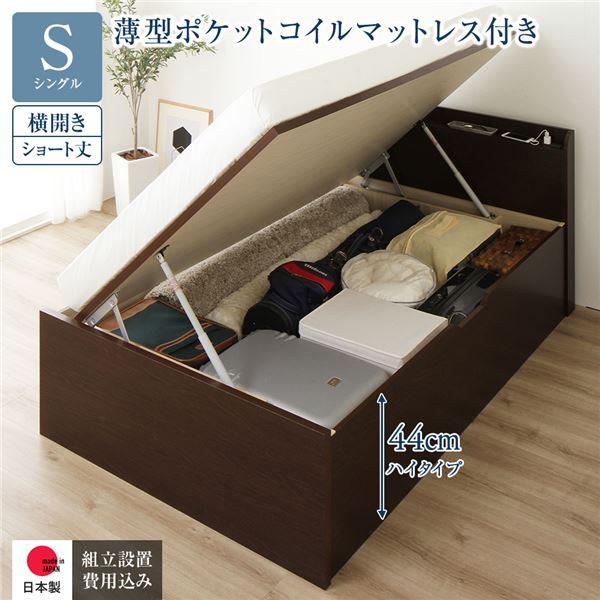 【ショート丈】国産 木製 収納 ベッド 跳ね上げ式 横開き 深型 宮付き