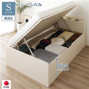 国産 木製 収納 ベッド 跳ね上げ式 横開き 深型 宮付き コンセント付き 大容量 ガス圧 アイボリー シングル 通常丈 ベッドフレームのみ