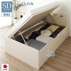 国産 木製 収納 ベッド 跳ね上げ式 横開き 深型 宮付き コンセント付き 大容量 ガス圧 アイボリー セミダブル 通常丈 ベッドフレームのみ