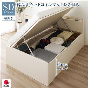 国産 木製 収納 ベッド 跳ね上げ式 横開き 深型 宮付き コンセント付き 大容量 ガス圧 アイボリー セミダブル 通常丈 ポケットコイルマットレス付き
