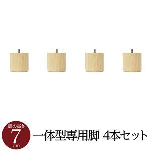 【別売りオプション】脚付きマットレス 国産 一体型 ポケットコイル 専用 木脚7cm×4本 - 拡大画像