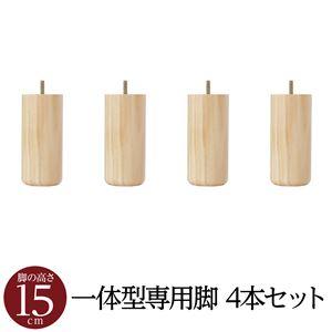【別売りオプション】脚付きマットレス 国産 一体型 ポケットコイル 専用 木脚15cm×4本 - 拡大画像