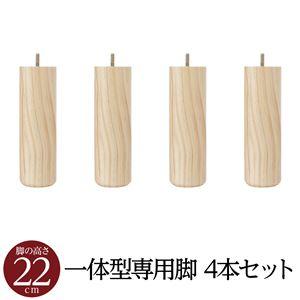 【別売りオプション】脚付きマットレス 国産 一体型 ポケットコイル 専用 木脚22cm×4本 - 拡大画像