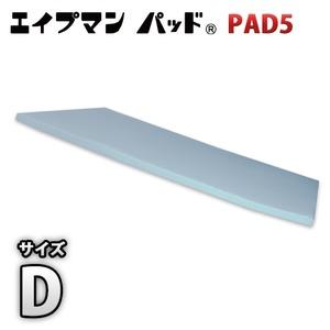 高反発マットレス 【ダブル 厚さ5cm ライトグレー】 高耐久性 PAD5 『エイプマンパッド』 〔ベッドルーム 寝室〕 - 拡大画像