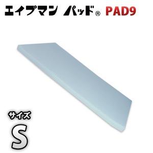 高反発マットレス 【シングル 厚さ9cm ライトグレー】 高耐久性 PAD9 『エイプマンパッド』 〔ベッドルーム 寝室〕 - 拡大画像