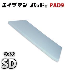 高反発マットレス 【セミダブル 厚さ9cm ライトグレー】 高耐久性 PAD9 『エイプマンパッド』 〔ベッドルーム 寝室〕 - 拡大画像
