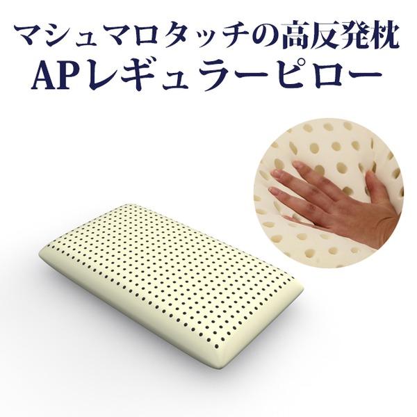 APレギュラー ピロー/高反発枕 【幅72cm】 イタリア製 綿100% 枕カバー付き 高通気性 耐低温仕様 ウレタン