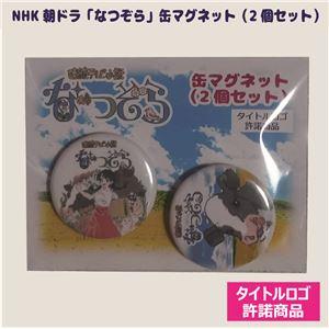 (まとめ)NHK朝ドラ「なつぞら」-缶マグネット2個セット【×20個セット】 - 拡大画像