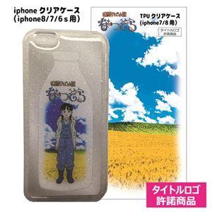 (まとめ)NHK朝ドラ「なつぞら」-スマホケース(iphone8)【×10個セット】 - 拡大画像