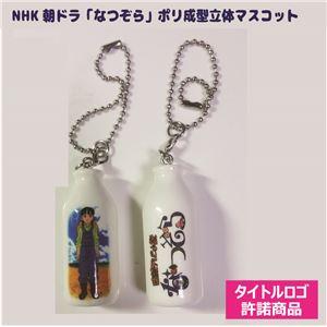 (まとめ)NHK朝ドラ「なつぞら」-成型フィギュアマスコット【×10個セット】