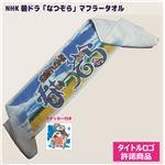 (まとめ)NHK朝ドラ「なつぞら」-マフラータオル【×10枚セット】