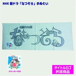 (まとめ)NHK朝ドラ「なつぞら」-手ぬぐい【×10枚セット】 - 拡大画像