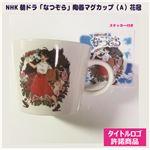 (まとめ)NHK朝ドラ「なつぞら」-陶器マグカップ(A)花冠少女【×5個セット】