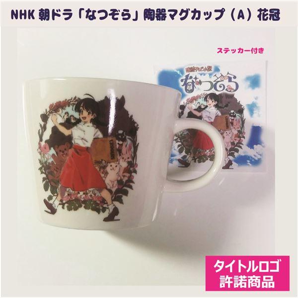 「(まとめ)NHK朝ドラ「なつぞら」-陶器マグカップ(A)花冠少女【×5個セット】」