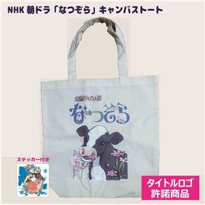 (まとめ)NHK朝ドラ「なつぞら」-キャンバストートバッグ【×5枚セット】 - 拡大画像
