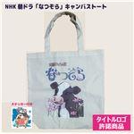 (まとめ)NHK朝ドラ「なつぞら」-キャンバストートバッグ【×5枚セット】