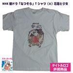 (まとめ)NHK朝ドラ「なつぞら」-Tシャツ(A)少女WHITE-S【×5枚セット】