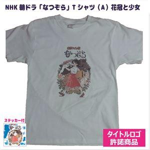 (まとめ)NHK朝ドラ「なつぞら」-Tシャツ(A)少女WHITE-L【×5枚セット】