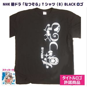 (まとめ)NHK朝ドラ「なつぞら」-Tシャツ(B)ロゴBLACK-L【×5枚セット】