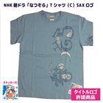 (まとめ)NHK朝ドラ「なつぞら」-Tシャツ(C)ロゴSAX-L【×5枚セット】