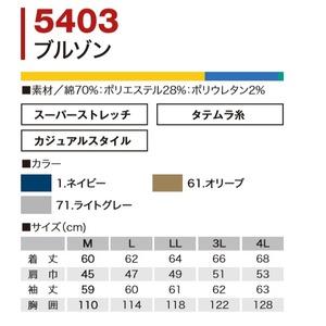 【村上被服製】 ブルゾン/作業着 【オリーブ L】 スーパーストレッチ素材使用 綿 ポリエステル 5400series 5403