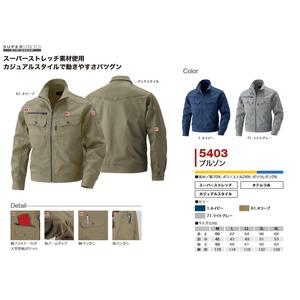 【村上被服製】 ブルゾン/作業着 【ライトグレー M】 スーパーストレッチ素材使用 綿 ポリエステル 5400series 5403