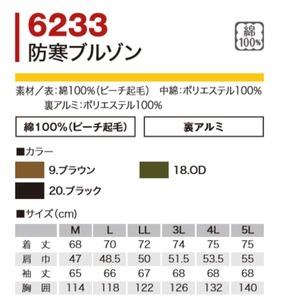村上被服製 6233 ソフト綿素材・保温裏アルミ 防寒ブルゾン ブラック 5L