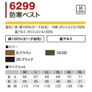 【村上被服製】 防寒ベスト/作業着 【ブラック 5L】 ソフト綿素材 保温裏アルミ コットン ポリエステル 6200series 6299