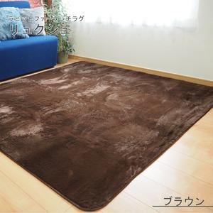 ラビットファー風 ラグマット/絨毯 【約2畳 約185cm×185cm ブラウン】 洗える ホットカーペット 床暖房対応 『リュクシュ』 - 拡大画像