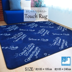 おしゃれななめらか ラグマット/絨毯 【ネイビー 約3畳 約185cm×240cm】 洗える ホットカーペット 床暖房対応 『TouchRug』 - 拡大画像