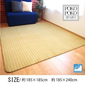 ジャガード ポコポコ ラグ マット/絨毯 【ベージュ 約2畳 約185cm×185cm】 洗える ホットカーペット 床暖房対応 『POKOPOKO』 - 拡大画像