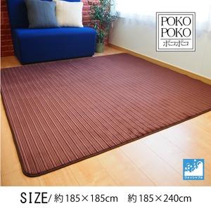 ジャガード ポコポコ ラグ マット/絨毯 【ブラウン 約2畳 約185cm×185cm】 洗える ホットカーペット 床暖房対応 『POKOPOKO』  - 拡大画像