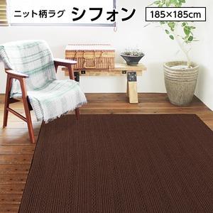 ニット柄ラグ シフォン ラグ マット/絨毯 【ブラウン 約2畳 約185cm×185cm】 洗える ホットカーペット 床暖房対応 『シフォン』