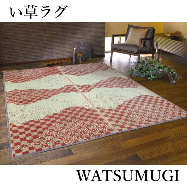 おすすめ!モダン い草ラグ WATSUMUGI ラグマット/絨毯 防カビ加工『わつむぎ』画像08
