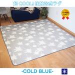 超COOL! 接触冷感 ラグマット/絨毯 【約3畳 約185cm×230cm ボタニカル】 洗える 接触冷感ラグ 『COLD BLUE』