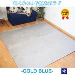 超COOL! 接触冷感 ラグマット/絨毯 【約3畳 約185cm×230cm グレー】 洗える 接触冷感ラグ 『COLD BLUE』