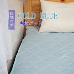 超COOL 接触冷感 敷パッド/寝具 【ブルー シングルサイズ】 洗える 軽量 『COLD BLUE』 〔寝室 ベッドルーム〕