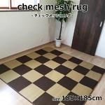 チェックメッシュラグ 軽量 ラグマット/絨毯 【約2畳 約185cm×185cm ブラウン×ゴールド】 長方形 洗える メッシュ 通気性 チェック