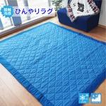 COOL 接触冷感 ラグマット/絨毯 【約3畳 約185cm×240cm ブルー】 ウォッシャブル 接触冷感ラグ 『ひんやりラグ』