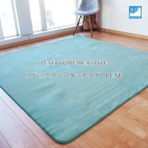ラビットファー風 ラグマット/絨毯 【約3畳 約185cm×230cm シアンブルー】 洗える ホットカーペット 床暖房対応 『リュクシュ』