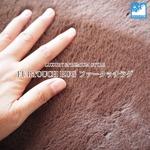 ファータッチラグ ラグマット/絨毯 【約3畳 約185cm×240cm ブラウン】 洗える ホットカーペット 床暖房対応 『FURTOUCH RUG』