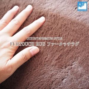 ファータッチラグ ラグマット/絨毯 【約2畳 約185cm×185cm ブラウン】 洗える ホットカーペット 床暖房対応 『FURTOUCH RUG』 - 拡大画像